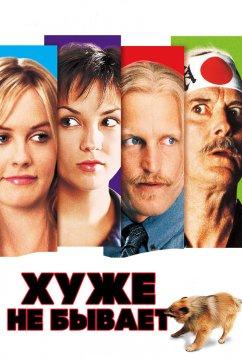 Хуже не бывает (2002)