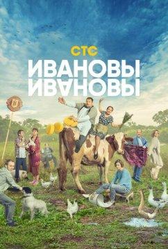 Ивановы-Ивановы (2017)