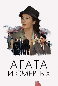 Агата и смерть X (2020)