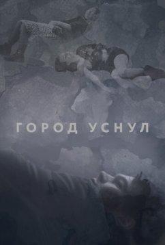 Город уснул (2020)