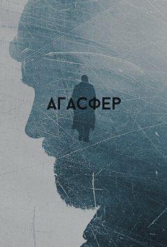 Агасфер (2018)