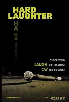 Смех сквозь слезы (2021)