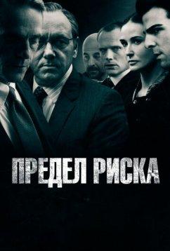 Предел риска (2011)