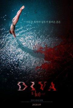 Дива (2020)