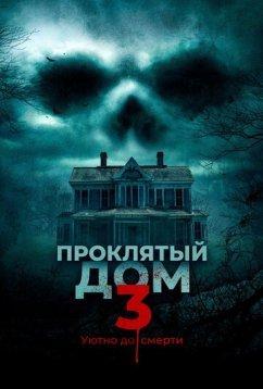 Проклятый дом 3 (2018)