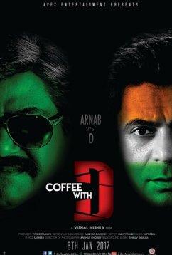 Кофе с Д (2017)