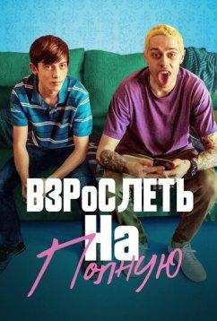 Взрослеть на полную (2019)
