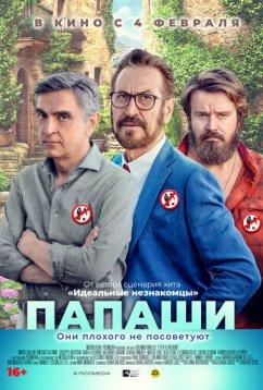 Папаши (2020)