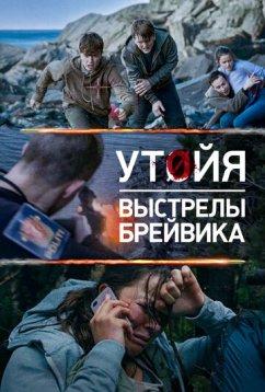 Утойя. Выстрелы Брейвика (2018)