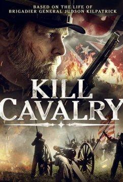 Убийца кавалерии (2021)