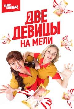 Две девицы на мели (2019)