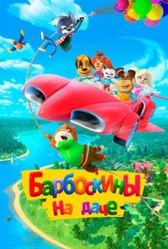 Барбоскины на даче (2020)