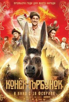 Конек-Горбунок (2021)