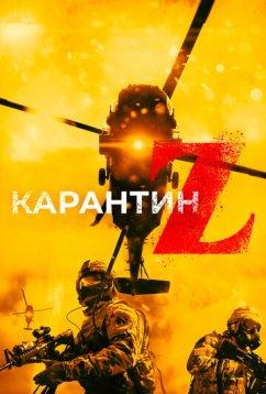 Карантин Z (2018)
