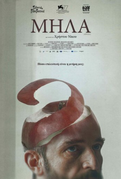 Яблоки (2020)