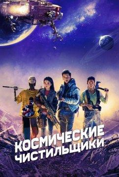 Космические чистильщики (2020)