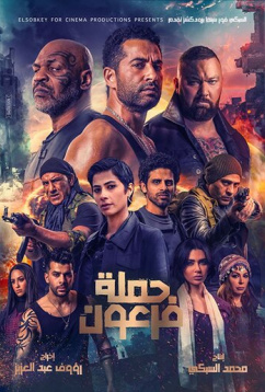 Война фараона (2019)