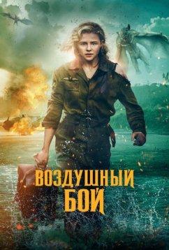 Воздушный бой (2020)