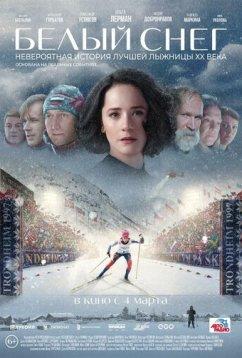 Белый снег (2021)