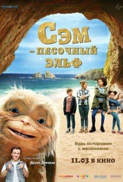 Сэм: Песочный эльф (2020)