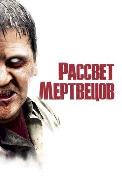 Рассвет мертвецов (2004)