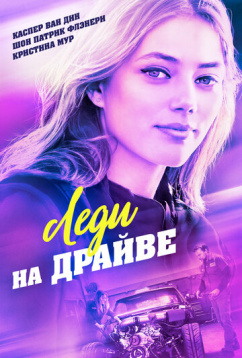 Леди на драйве (2020)
