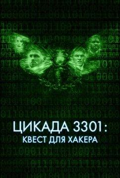 Цикада 3301: Квест для хакера (2021)
