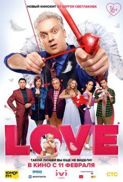 Love (2020)