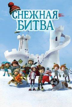 Снежная битва (2015)