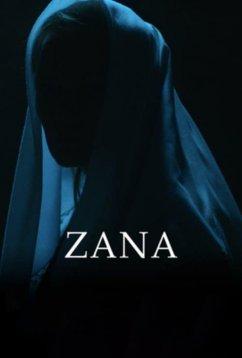 Зана (2019)