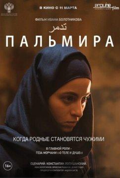 Пальмира (2020)