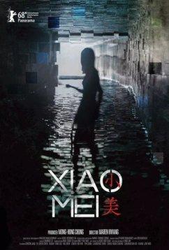 Сяо Мэй (2018)