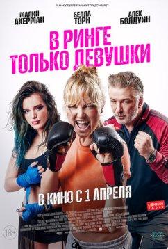 В ринге только девушки (2020)