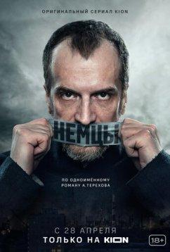 Немцы (2020)