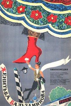 Женитьба Бальзаминова (1964)