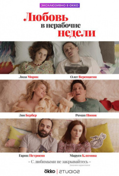 Любовь в нерабочие недели (2020)