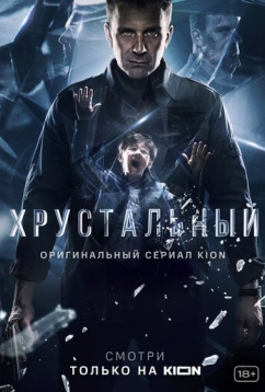 Хрустальный (2021)