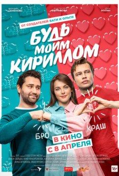 Будь моим Кириллом (2021)