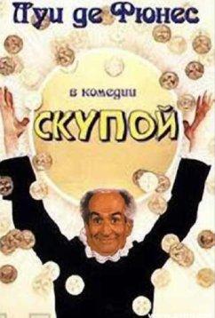 Скупой (1979)