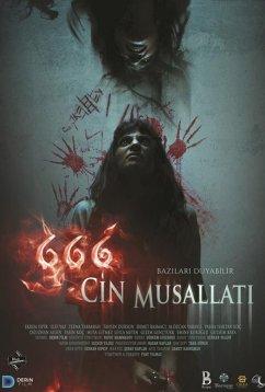 666 Одержимость Джинами (2017)