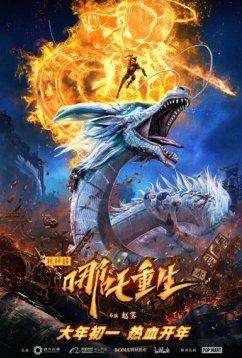 Новые боги: Возрождение Нэчжи (2021)