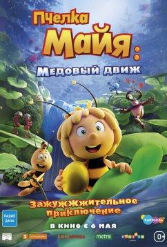 Пчелка Майя: Медовый движ (2021)