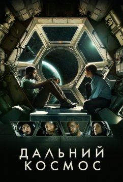 Дальний космос (2021)