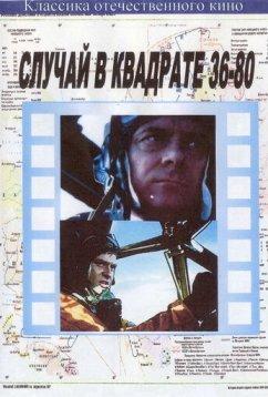 Случай в квадрате 36-80 (1982)