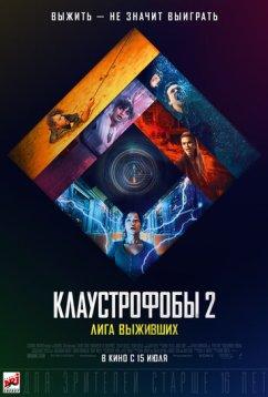 Клаустрофобы 2: Лига выживших (2021)