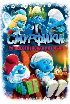 Смурфики: Рождественский гимн (2011)