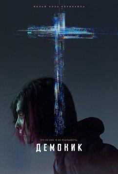 Демоник (2021)