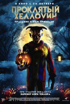 Проклятый Хеллоуин (2020)