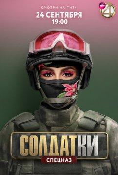 Солдатки (2020)