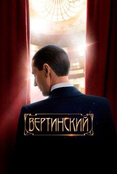 Вертинский (2021)
